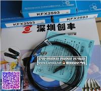 KGN光纤传感器KFX2593