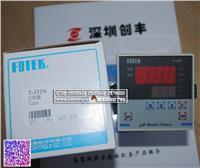 fotek阳明T-331N,MC50-4D,mc60-4d,mc48-4c