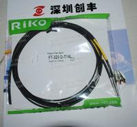 RIKO台湾力科光纤侧面出光FT-320-D-T14L