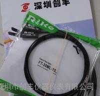 RIKO台湾力科FT-30ML-10