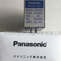 Panasonic DZ9302(220V)