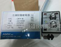 ANV台湾士研CKY-N