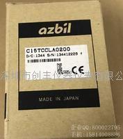 azbil日本山武温控器C15TCCLA0200