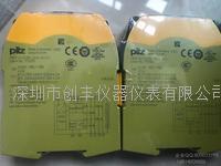 PILZ皮尔磁安全继电器750105