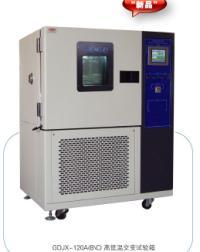 上海跃进高低温交变试验箱GDJX-50A