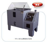 上海跃进盐雾腐蚀试验箱YWX-150