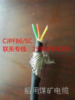 船用电气设备用CJPF CJPJR厂家直销证书 船用电气设备用CJPF CJPJR