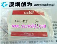 日本山武azbil光电传感器HPJ-D21 HPJ-D21