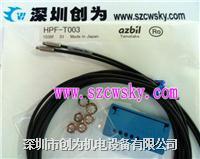 日本山武HPF-T003光纤传感器 HPF-T003