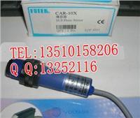 CAR-10X台湾阳明FOTEK光电传感器 CAR-10X