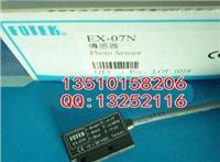 EX-07N台湾阳明FOTEK光电传感器 EX-07N