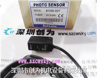 韩国奥托尼克斯BYD30-DDT-S光电传感器 BYD30-DDT-S