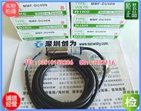 台湾力科RIKO光电传感器MMF-DU40N MMF-DU40N
