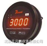 D3000差压开关变送器 D3000