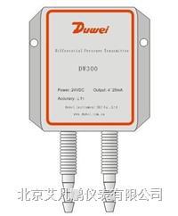 DW300差压变送器 DW300