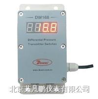 DW168系列微差压变送器 DW168