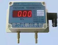 工业级微差压变送器 B0300
