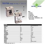TSC-50称重传感器TSC-100 TSC-200 TSC-300 TSC-500  TSC-50 TSC-100 TSC-200 TSC-300 TSC-500