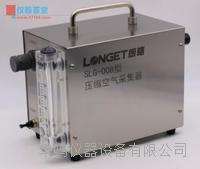 压缩空气采集器 SLG-008