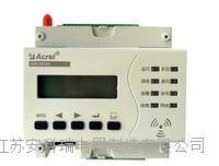 ARCM300T-Z智慧式消防专用电气火灾监控探测器 ARCM300T-Z