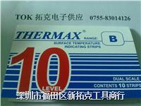 温度试纸10格B型,温度纸,热敏试纸,测温纸,英国TMC测温纸 10格B型
