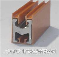 单级滑触线 HXPNR-H