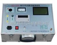 高压开关真空度测试仪 ZKD-2000