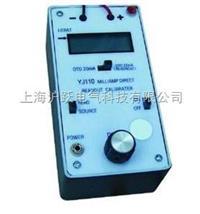 直读校验仪 YJ110型