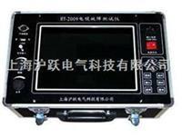 HY-2009电力电缆故障测试仪