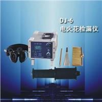 DJ-6(A/B)型电火花检漏仪 DJ-6(A/B)
