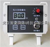 电火花检漏仪 ZC-30