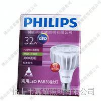 飞利浦  PAR30  32W E27 220V  4000K 商用LED射灯 PAR30