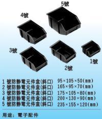 防静电元件盒 生产防静电元件盒  防静电元件盒批发  嘉恒宝防静电元件盒