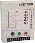 液面显示控制器,带信号输出液面显示分析仪,水泵自动控制报警仪