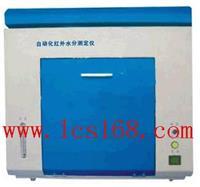 自动红外水分测定仪  煤中全水分检测仪 煤中内水分分析仪  JC19-XTJX-8080