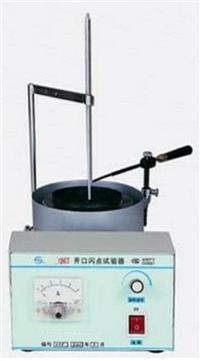 石油产品开口闪点燃点试验器  JC21-267