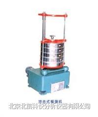 顶击式标准振筛机,地质、冶金、化工筛分分析仪,小体积顶击式标准振筛机