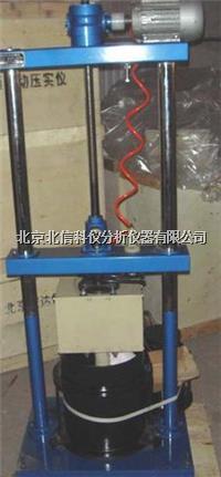 表面振动压实试验仪 表面震动压实仪 土工振动压实仪 HJ16-BZYS4212