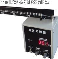 绳波实验器 绳波演示器 绳驻波演示器  DL06-SBY