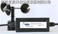 工业级智能数字风速传感器  DL18-ZA-WS-A101-485-232