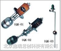 浮球液位控制器 UQK-01,UQK-02,UQK-03