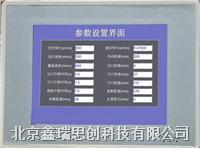 可编程嵌入式触摸工控电脑 XR1080W