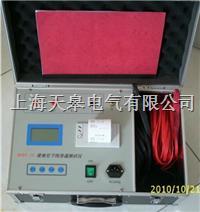 接地引下线导通测试仪 BYDT-10