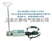 TGDD503电缆故障定点仪 TGDD503