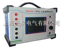 SMG3000三相电力参数测试仪 SMG3000