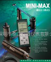 美国Dakota螺栓应力测试仪 Mini-max