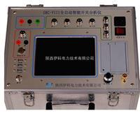 GKC-VIII 高壓智能開關分析儀