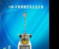10ML不锈钢微型高压反应器