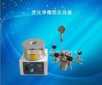 光化学微型反应釜
