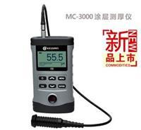 涂层测厚仪MC-3000D MC-3000D